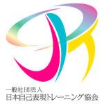 日本自己表現トレーニング協会ロゴ