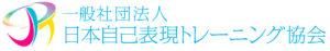 日本自己表現トレーニング協会